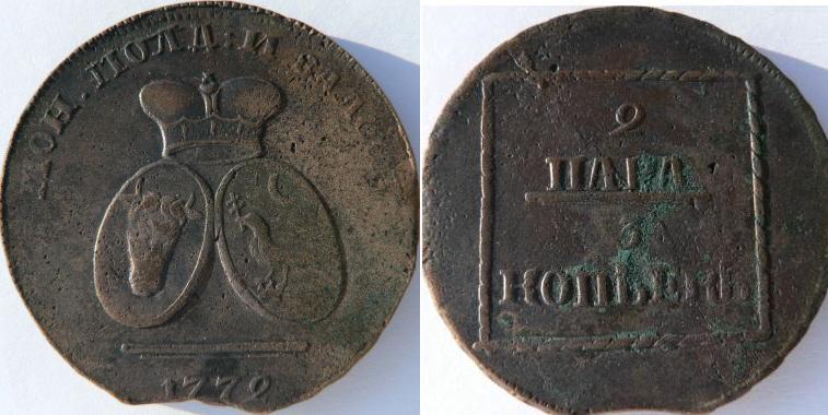 """Istoria monedei numite """"2 parale"""""""